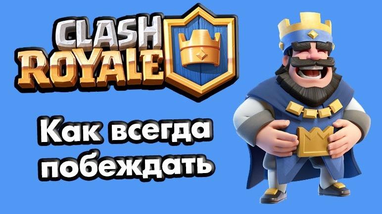 как часто побеждать в clash royale #9