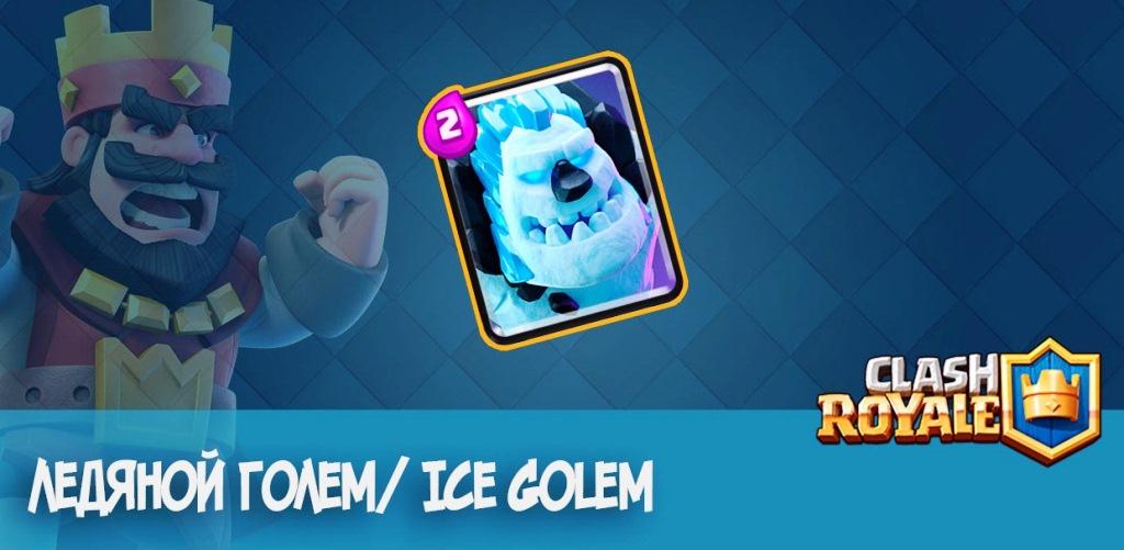Ледяной голем в Клеш Рояль