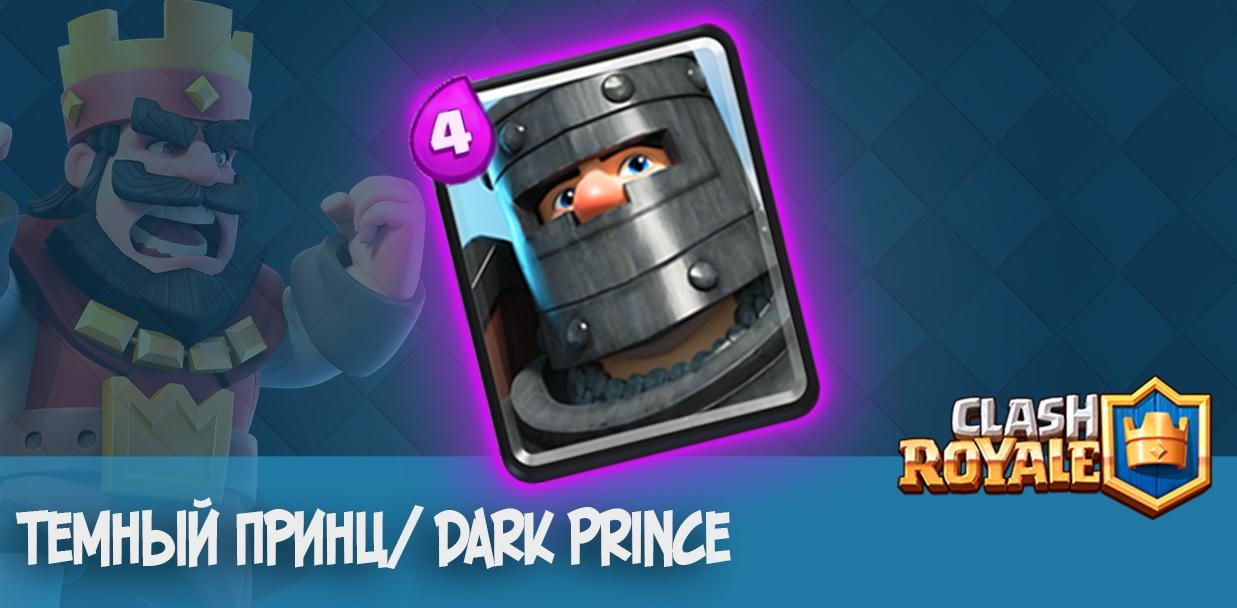 Темный принц в Клеш Рояль