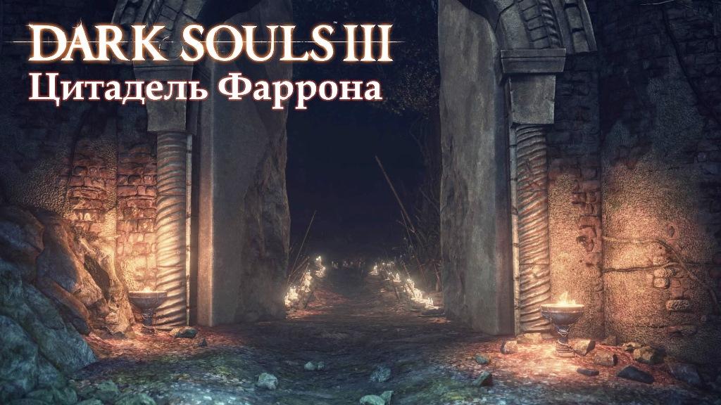 Цитадель фараона Dark Souls 3