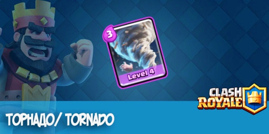 Клеш Рояль - карта Торнадо