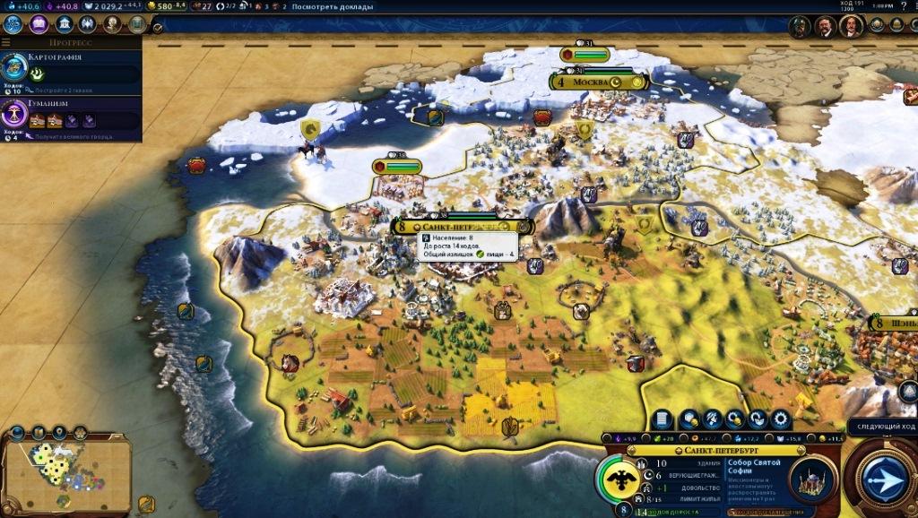 Как увеличить население в Цивилизации 6