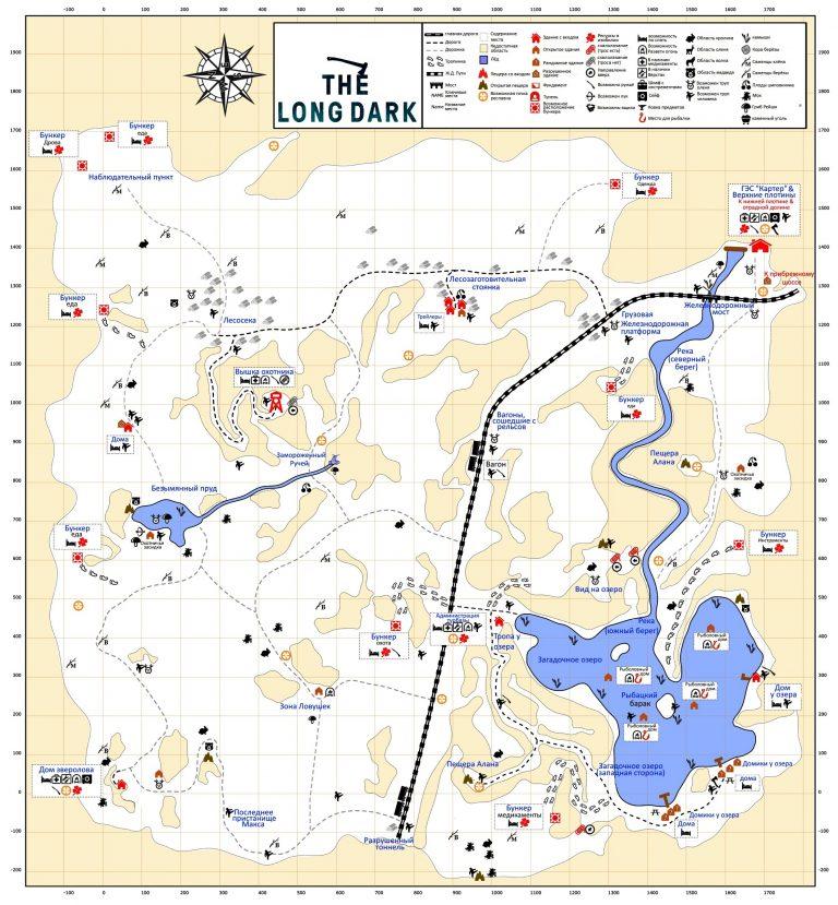 карта лонг дарк загадочное озеро на русском языке книг издательства при