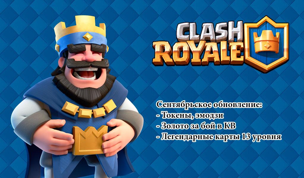 Clash Royale обновление сентябрь 2018