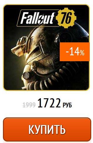 Купить Fallout 76 по низкой цене