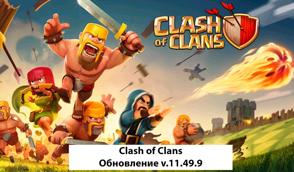 Обновление Clash of Clans 11.49.9