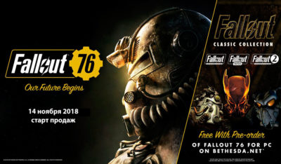 Fallout76 старт продаж игры