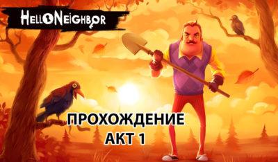 Привет Сосед как пройти АКТ 1