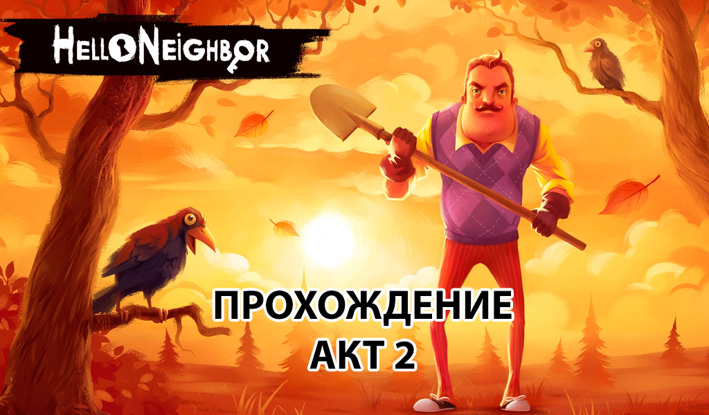 Как пройти АКТ 2 Привет Сосед