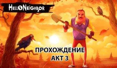 Прохождение АКТ 3 Hello Neighbor
