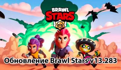 Обновление brawl stars 13.283
