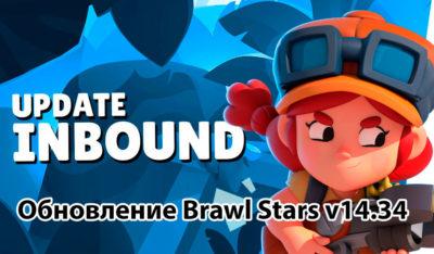 Brawl Stars обновление декабрьское 14.34