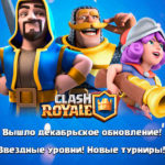 Clash Royale скачать декабрьское обновление