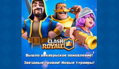 Clash Royale скачать декабрьское обновление