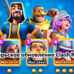 Обновление Clash Royale декабрь 2018