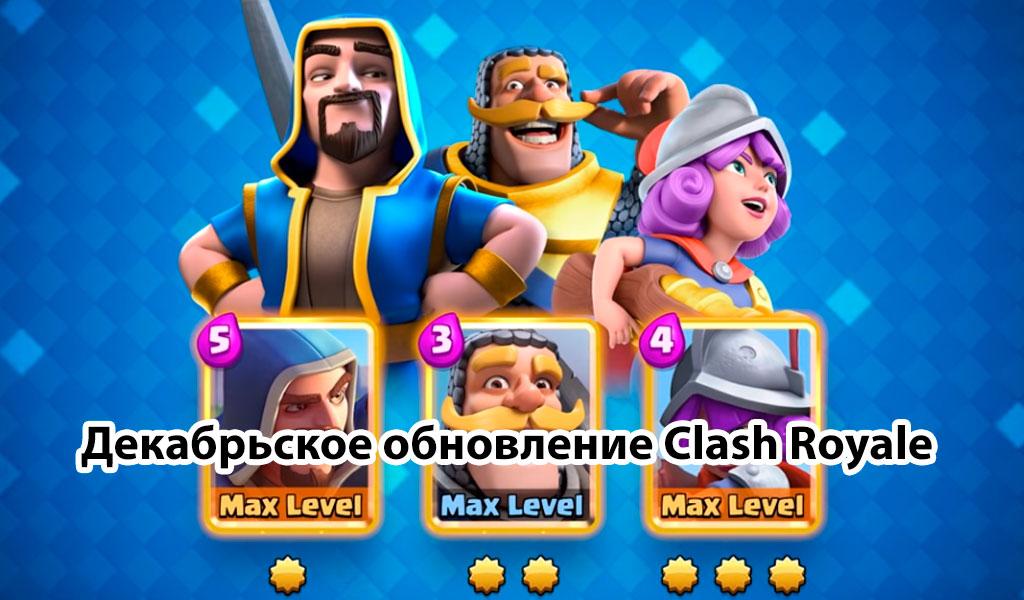 Играть в clash royale со всеми картами online casino games no deposit bonus
