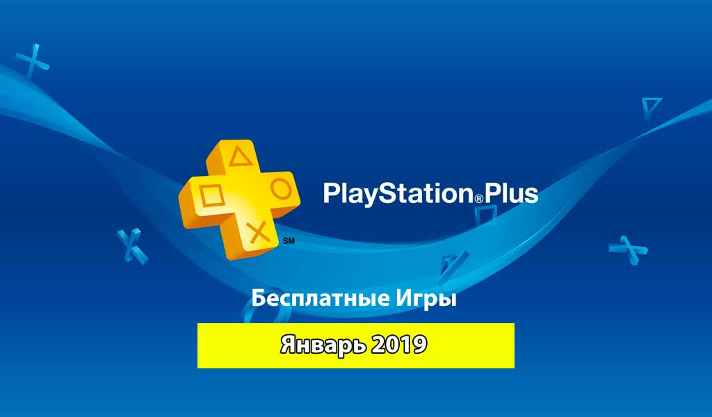 Playstation plus coupons 2019