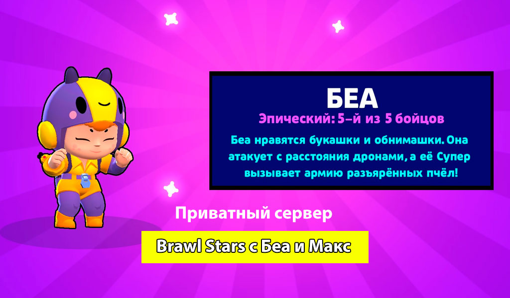 Brawl Stars приватный сервер с Беа и Макс скачать