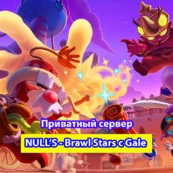 Скачать Brawl Stars с Гейл - приватный сервер
